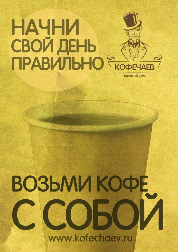 картинка реклама про кофе зеркала включая